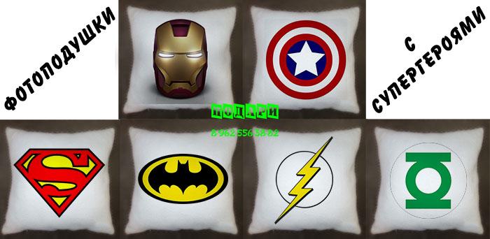Подушки с супергероями